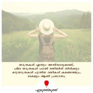 Ezhuthkuth quotes